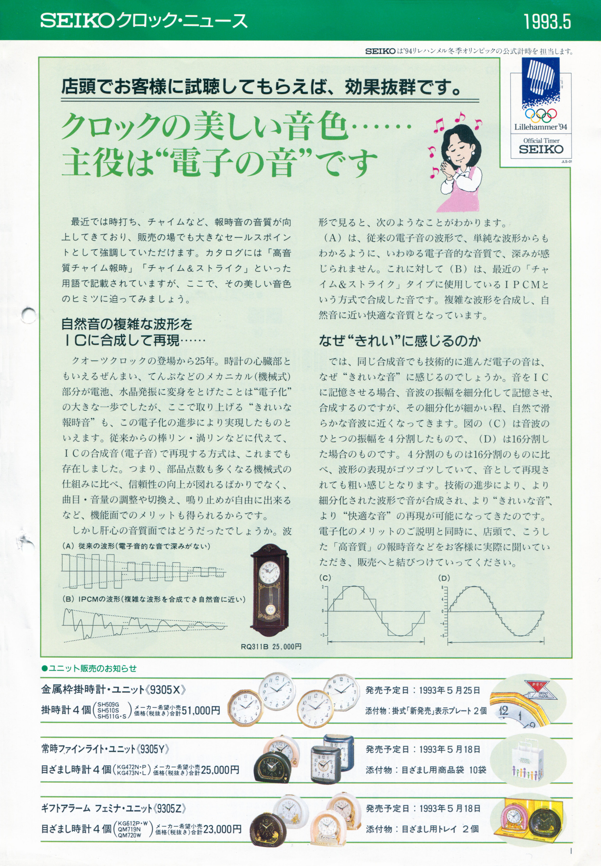Seiko News 1993-5