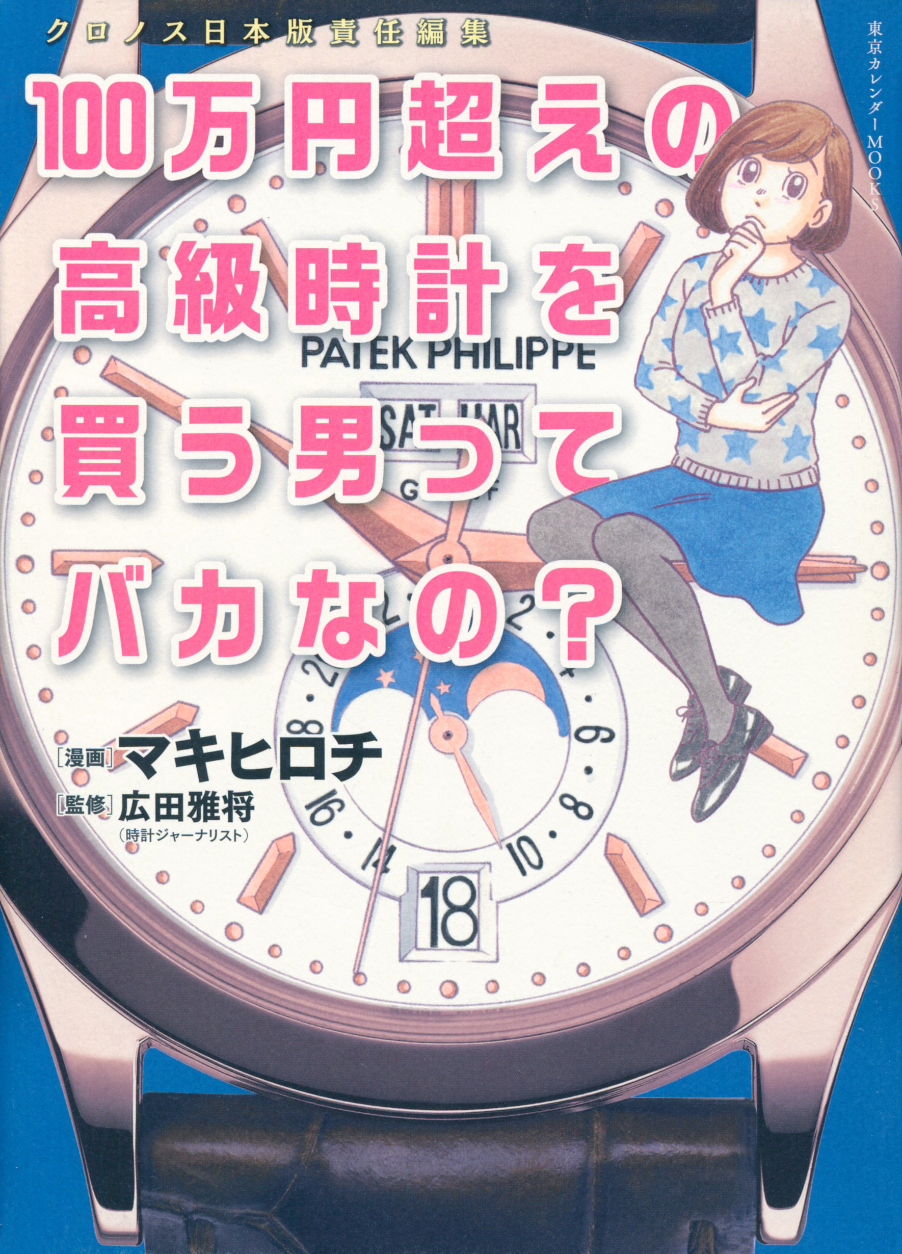 Cover -Is the man who buys a luxury watch priced over 1 million yen a fool?