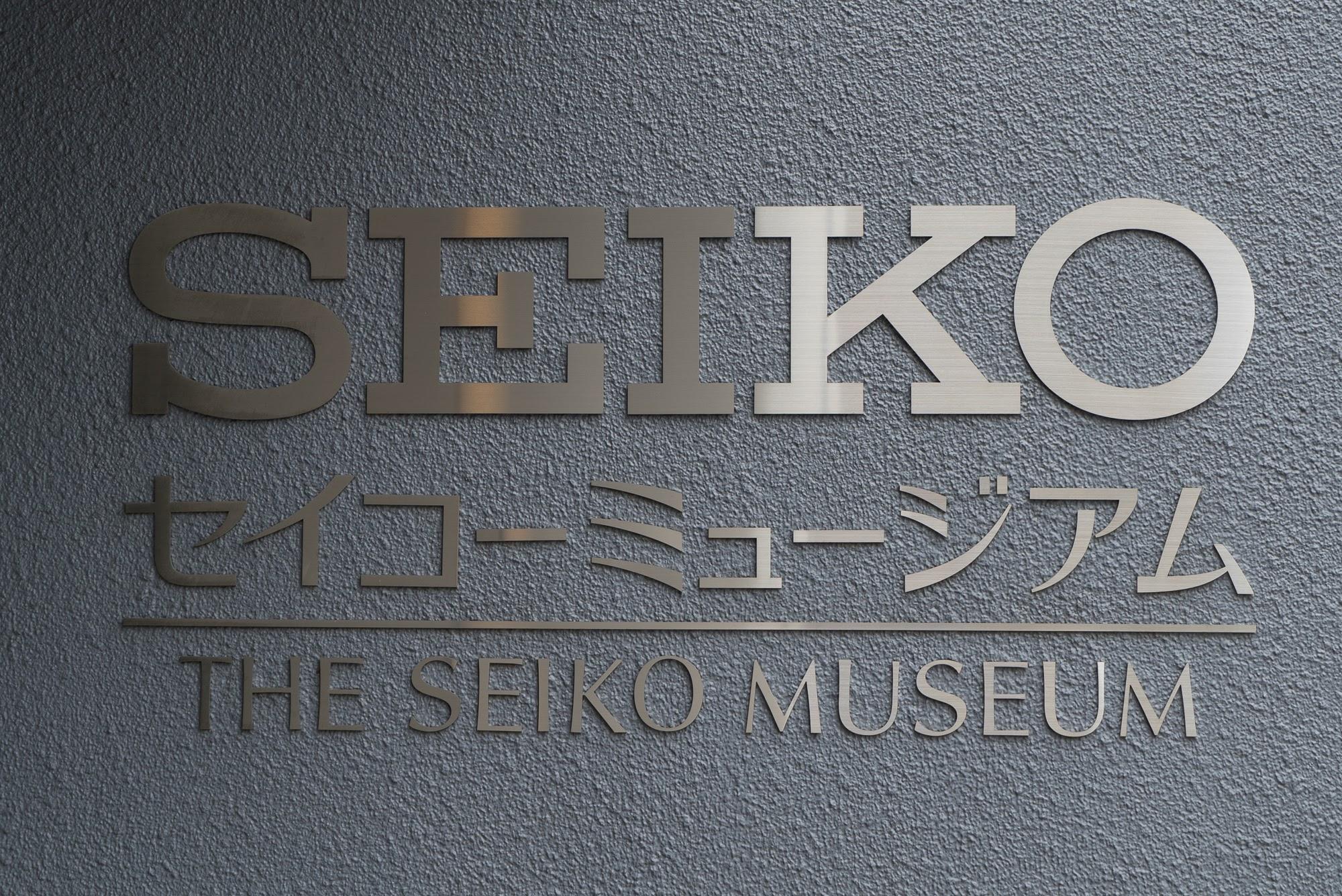 Seiko_Museum.jpg