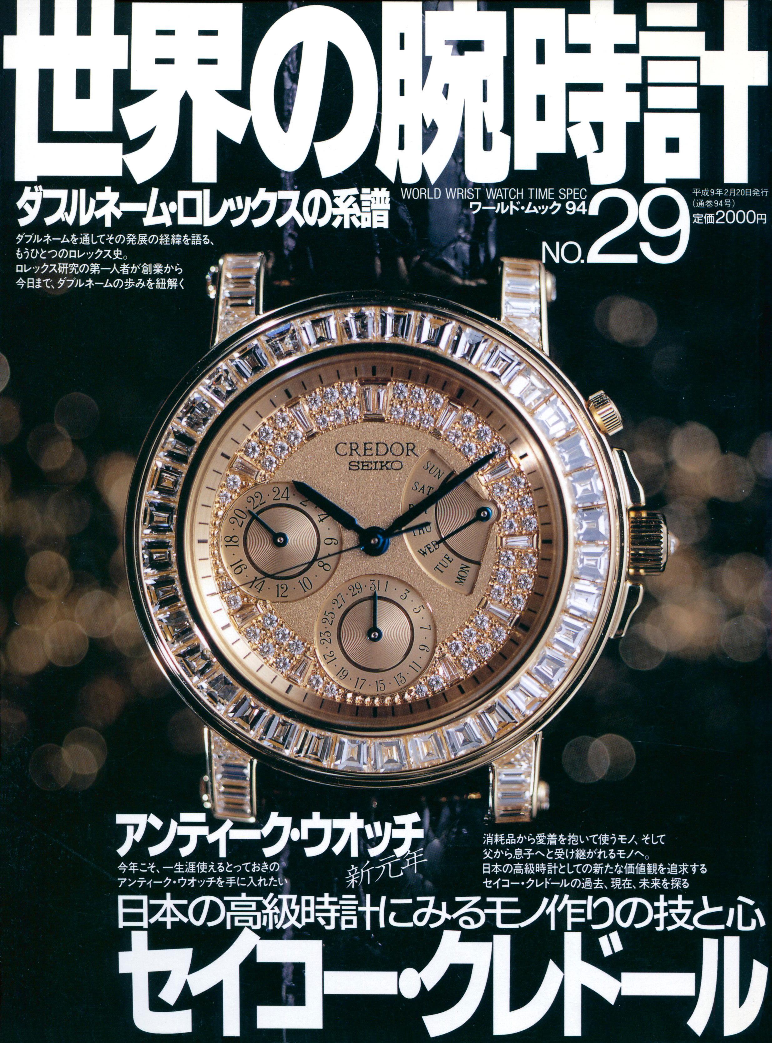 Cover -World Wrist Watch Time Spec No. 29