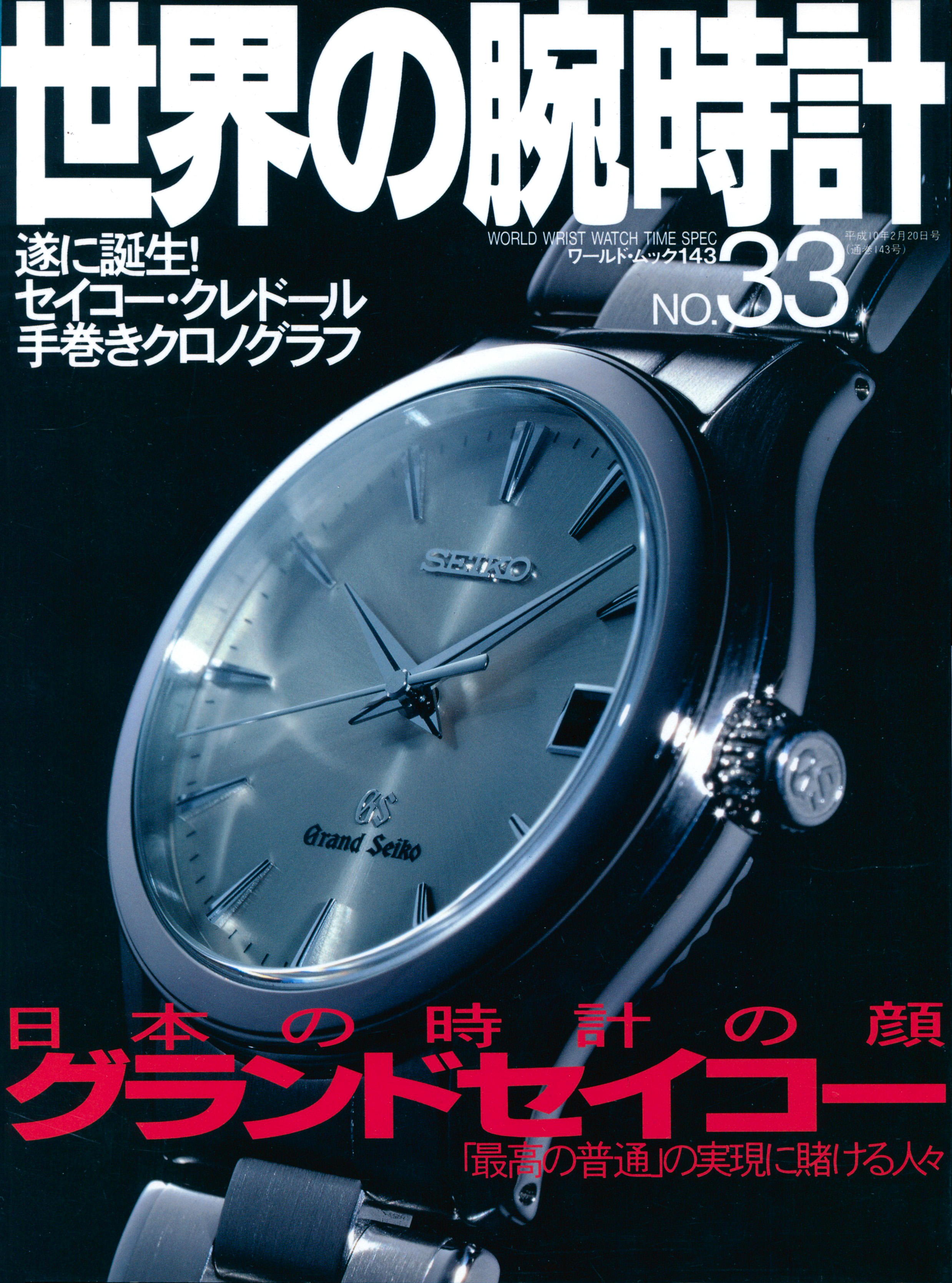 Cover -World Wrist Watch Time Spec No. 33