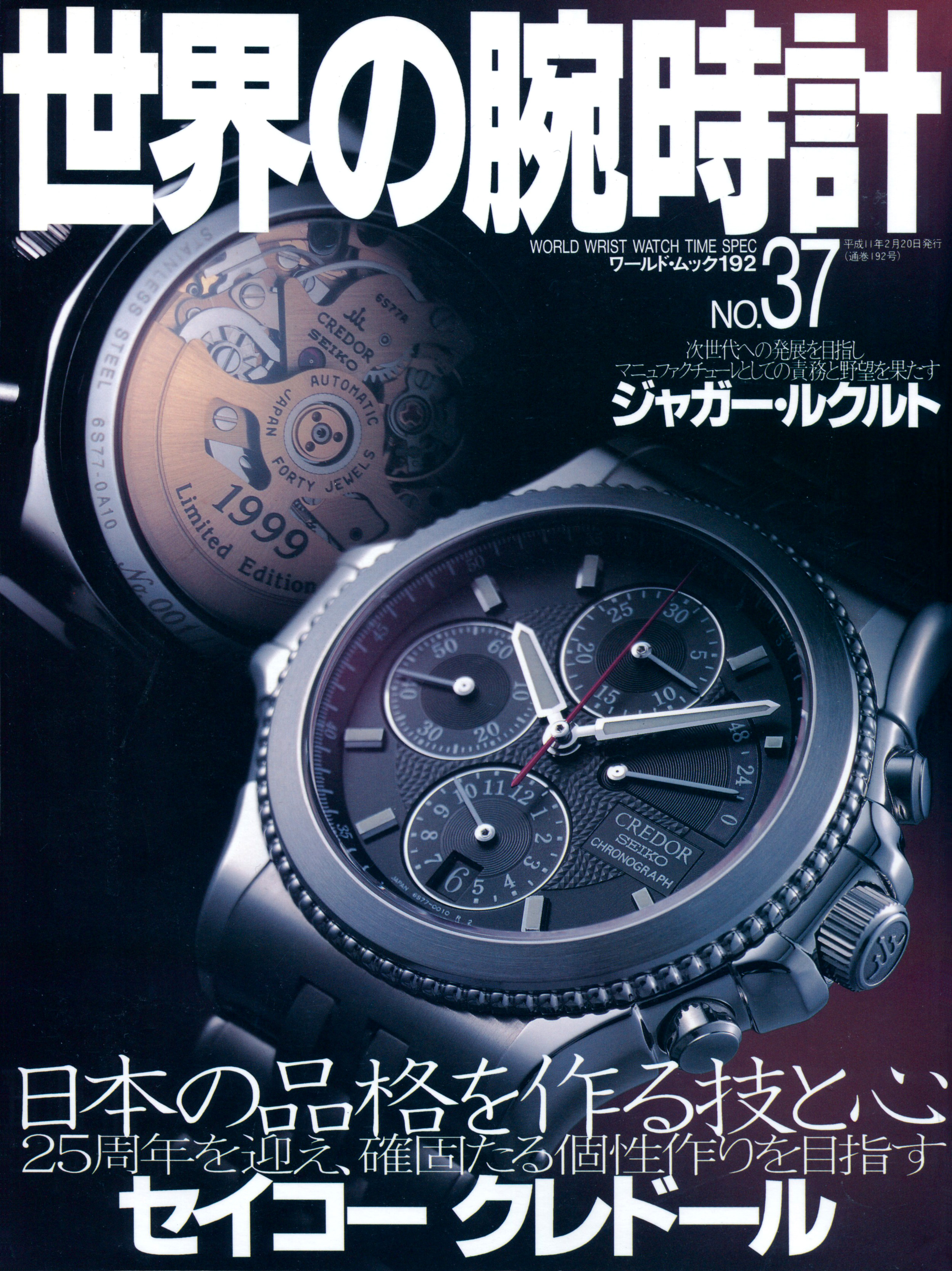 Cover -World Wrist Watch Time Spec No. 37