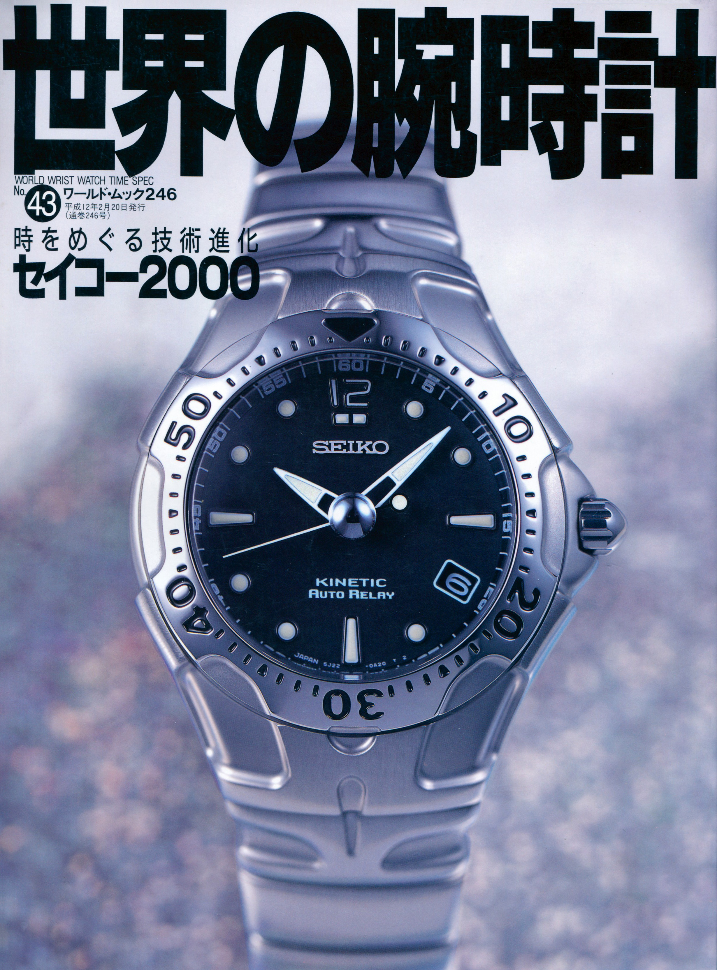 Cover -World Wrist Watch Time Spec No. 43