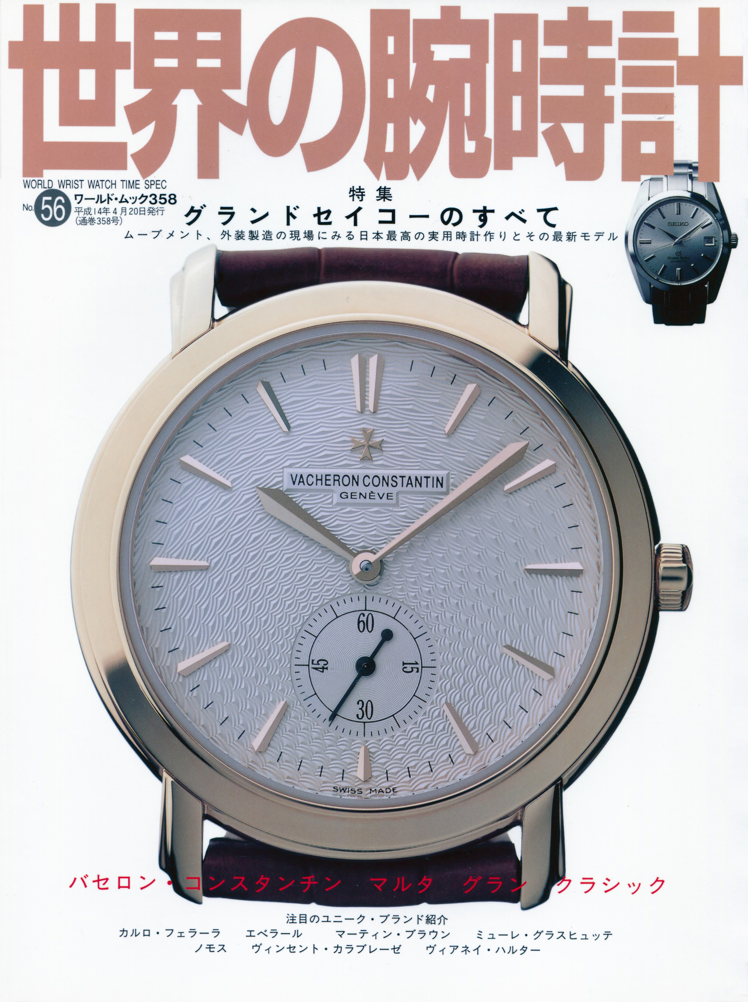 Cover -World Wrist Watch Time Spec No. 56