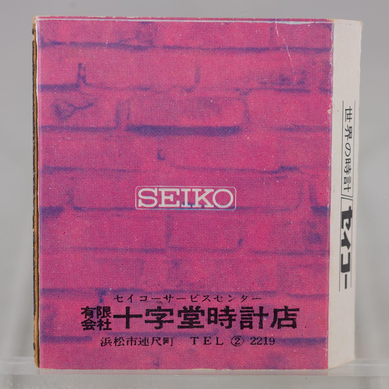King Seiko Rear
