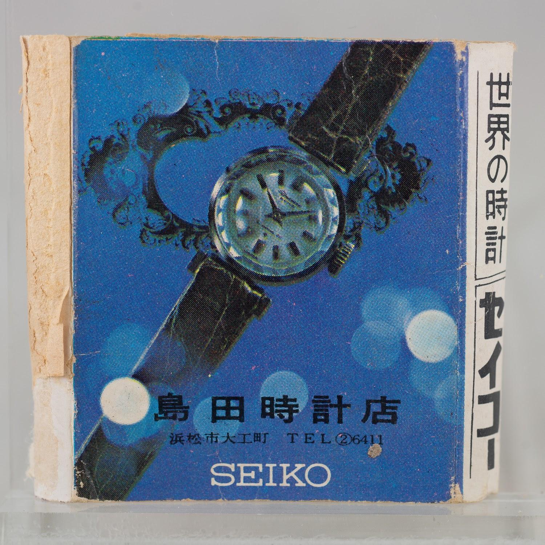 King Seiko Back