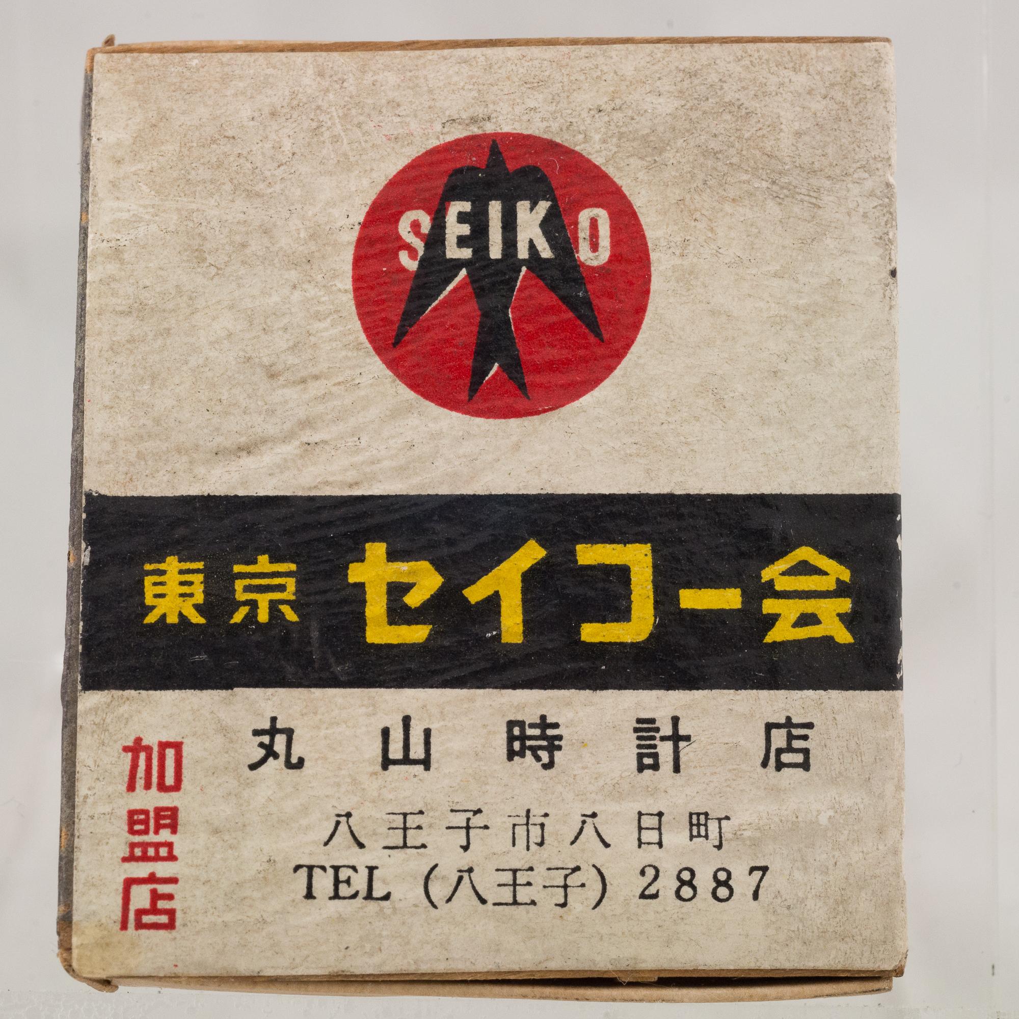 Tokyo Seiko Association Back