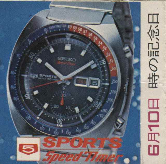6139 Speed Timer Front