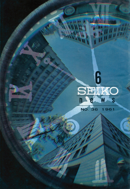 Seiko News No.36 1961.jpg