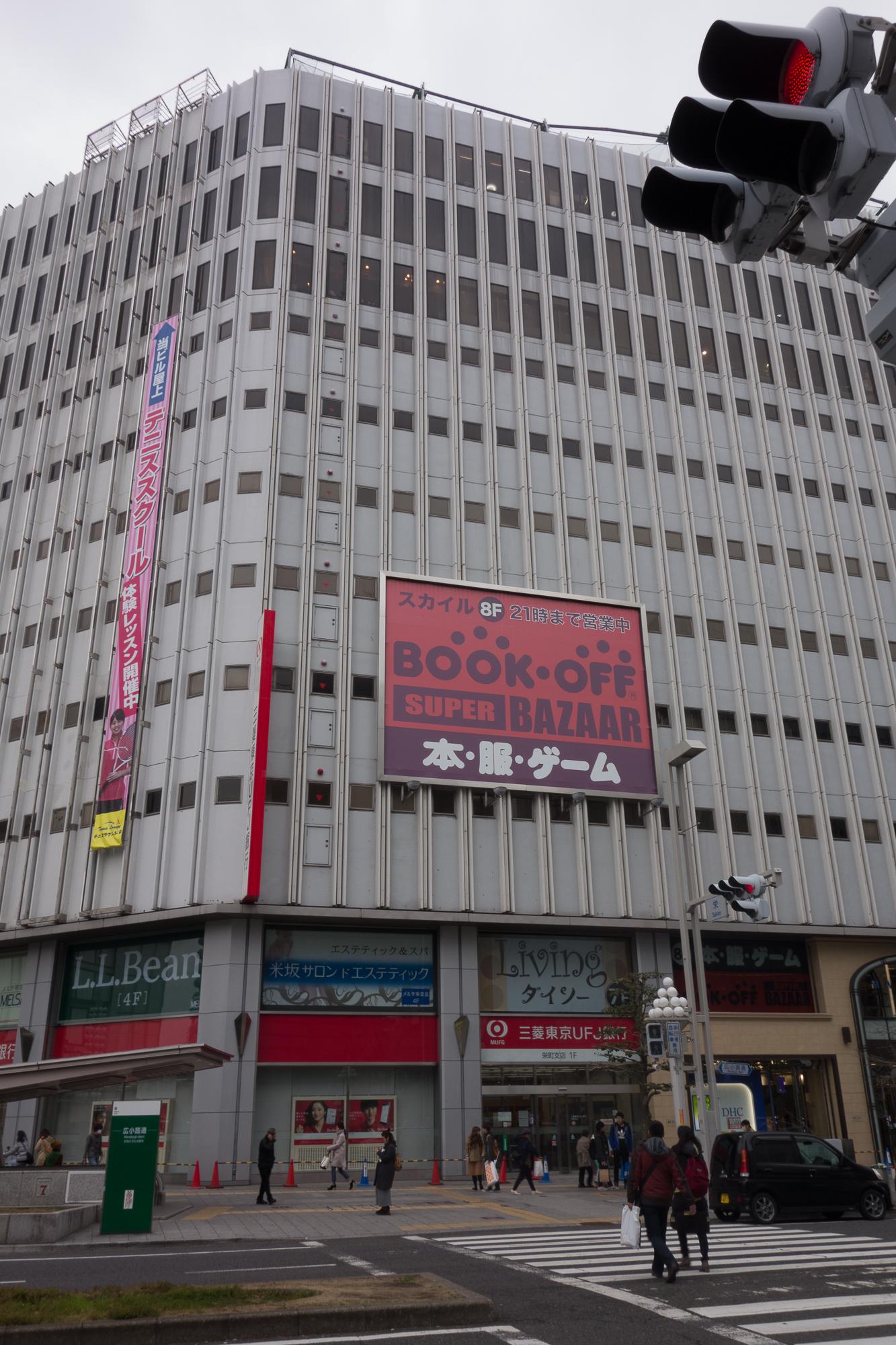 Book Off Nagoya