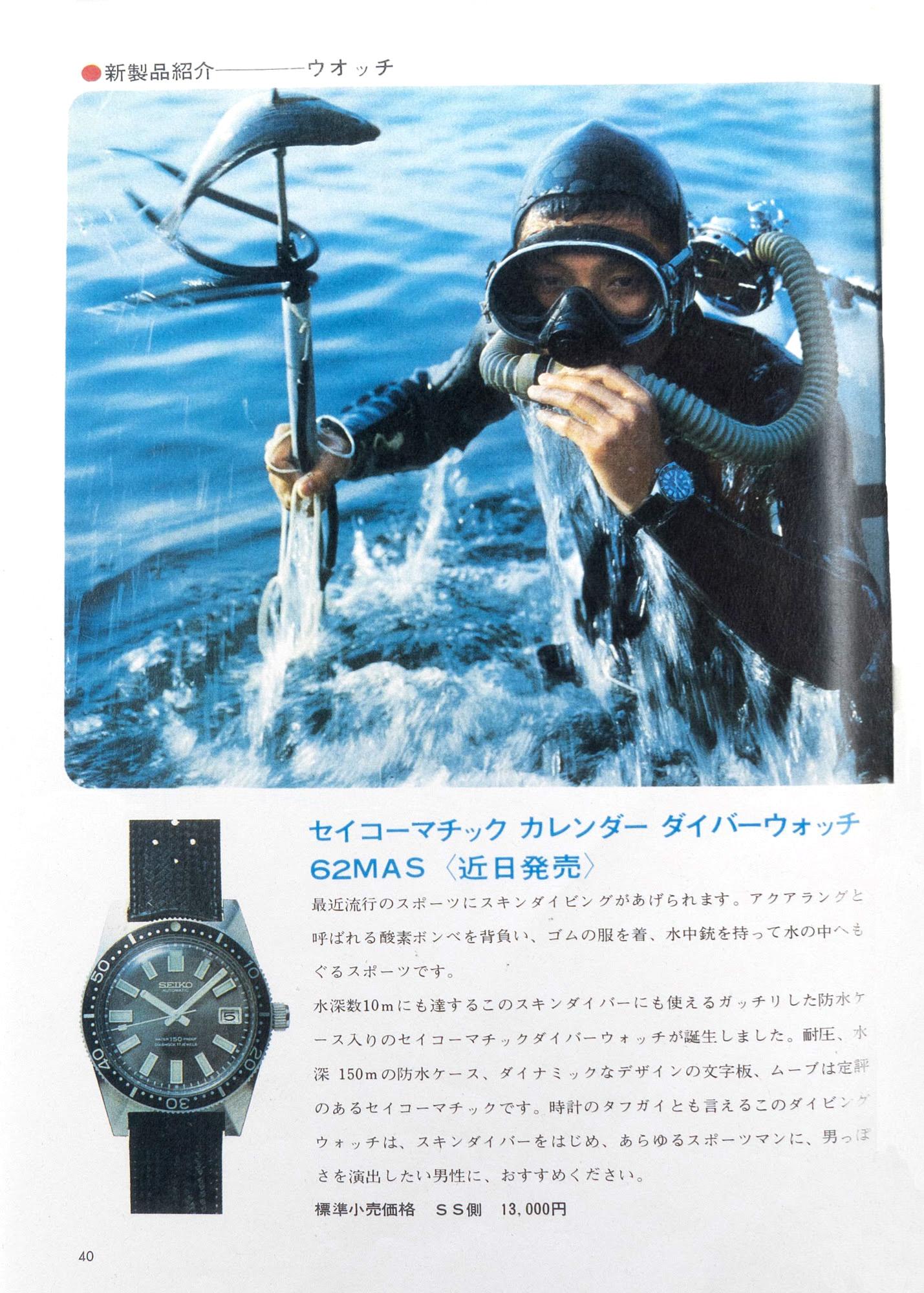 62MAS Advert