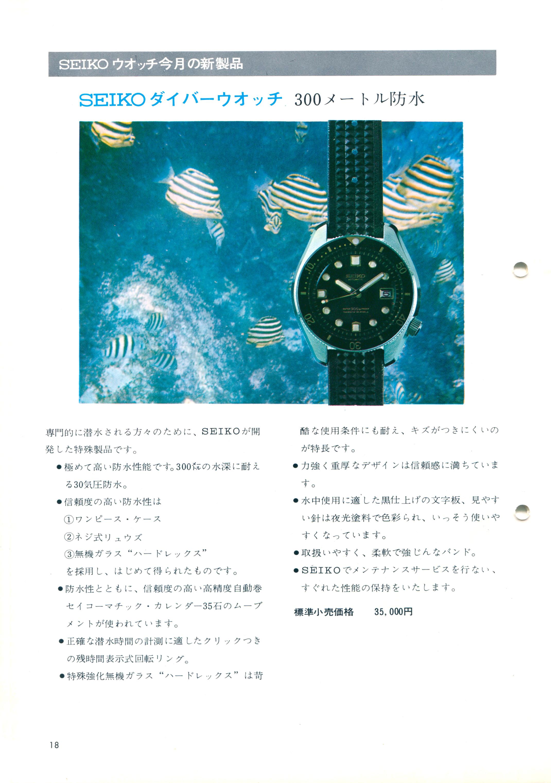 1967-6 Seiko News 6215