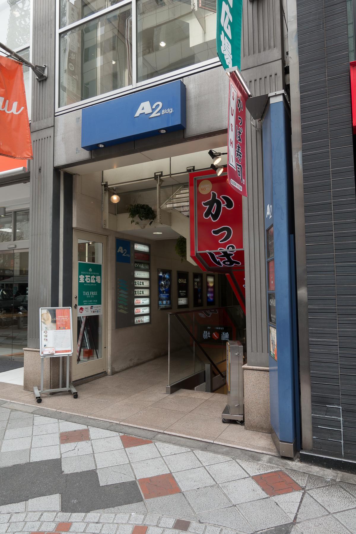 House Kihiroba Shibuya