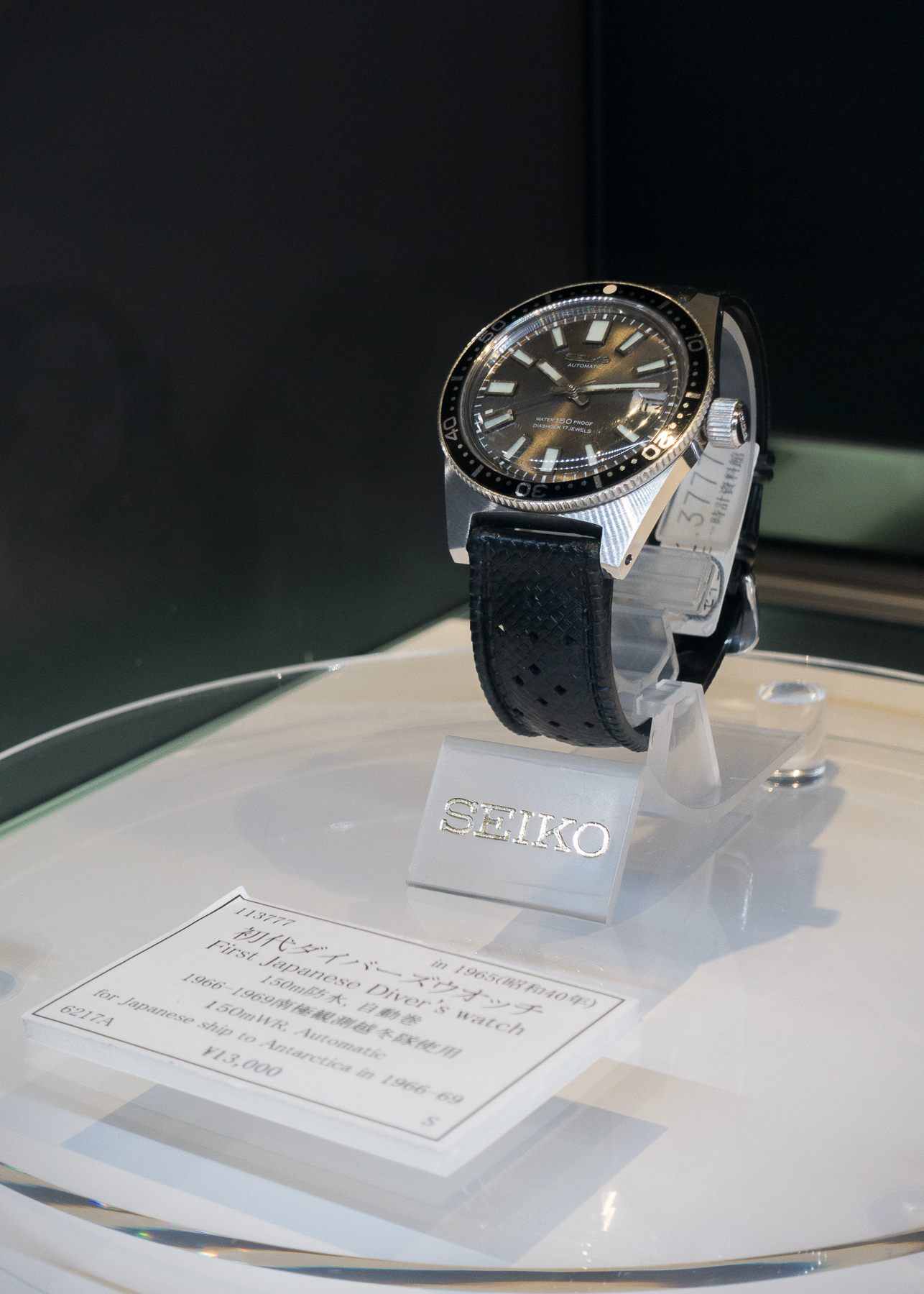 Seiko Museum - 62MAS Tropic