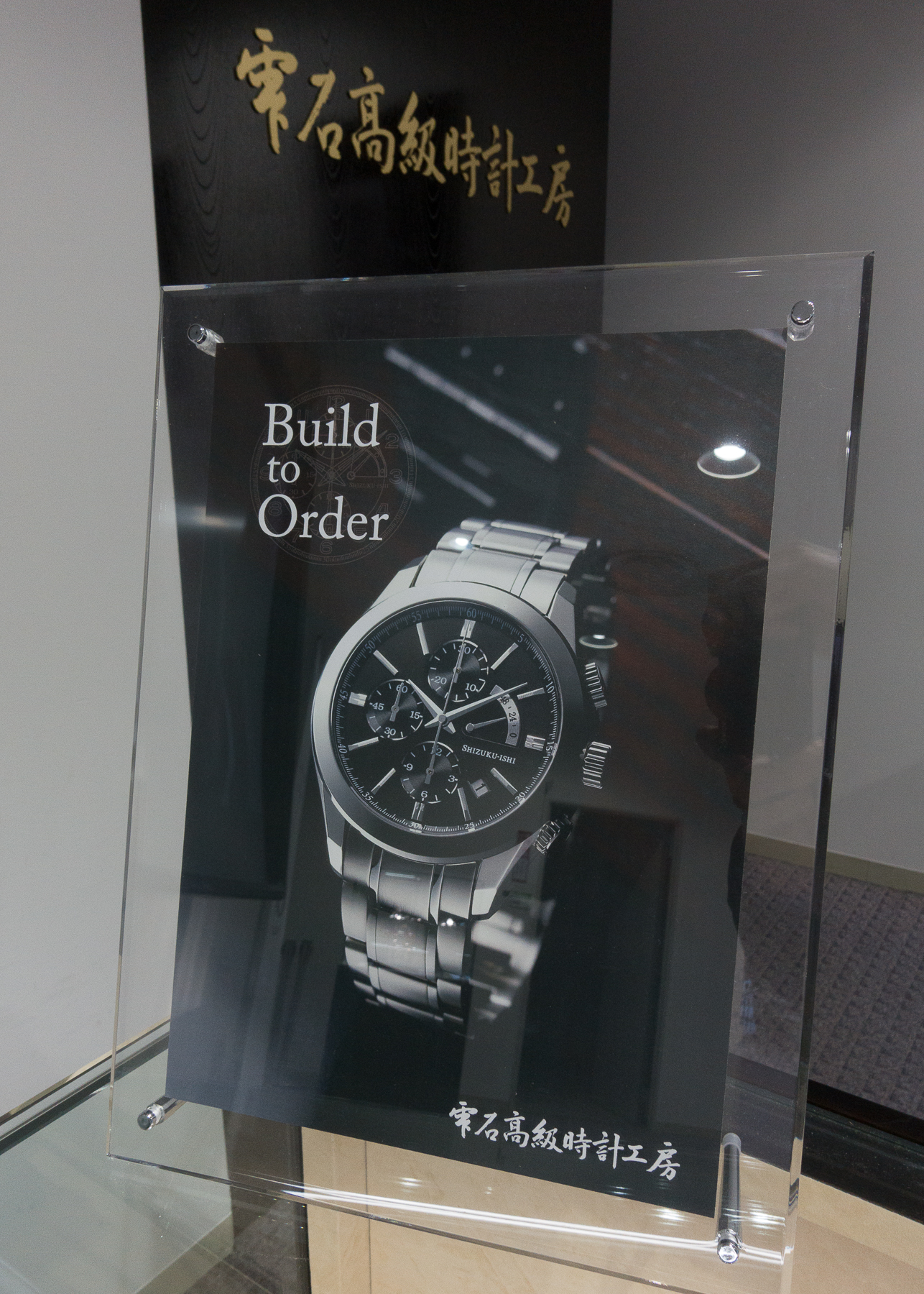Build to Order Watches