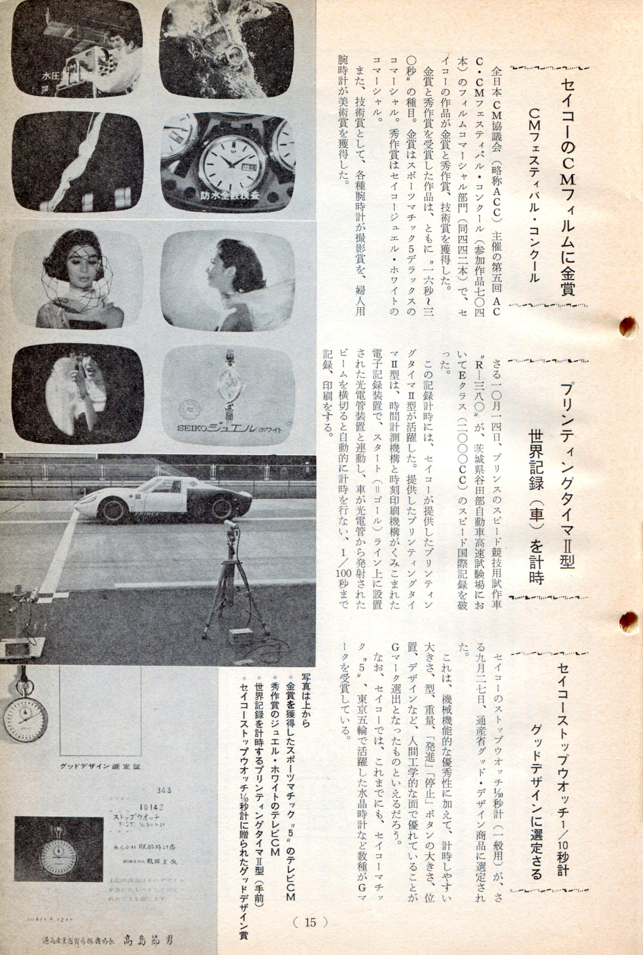 Example Page - 1965 No. 11