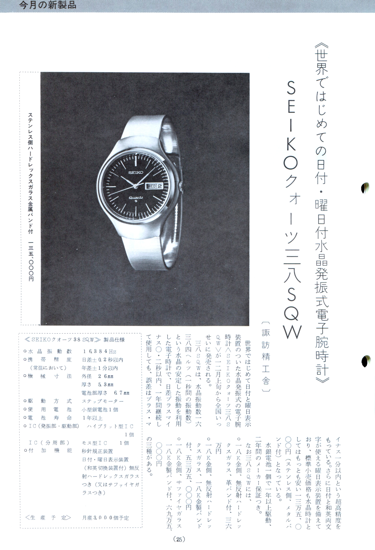 Example Page 2 - 1971 No.11