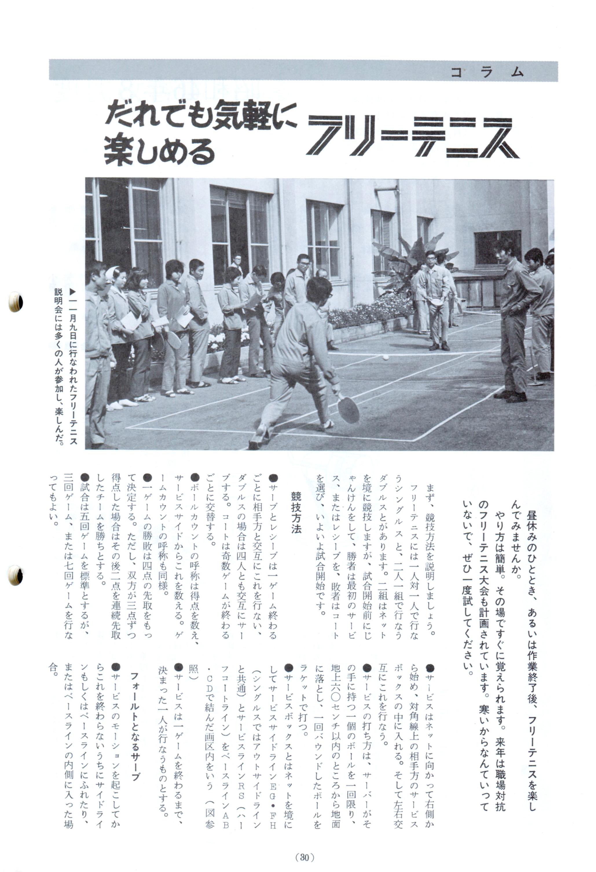Example Page 3 - 1971 No.11