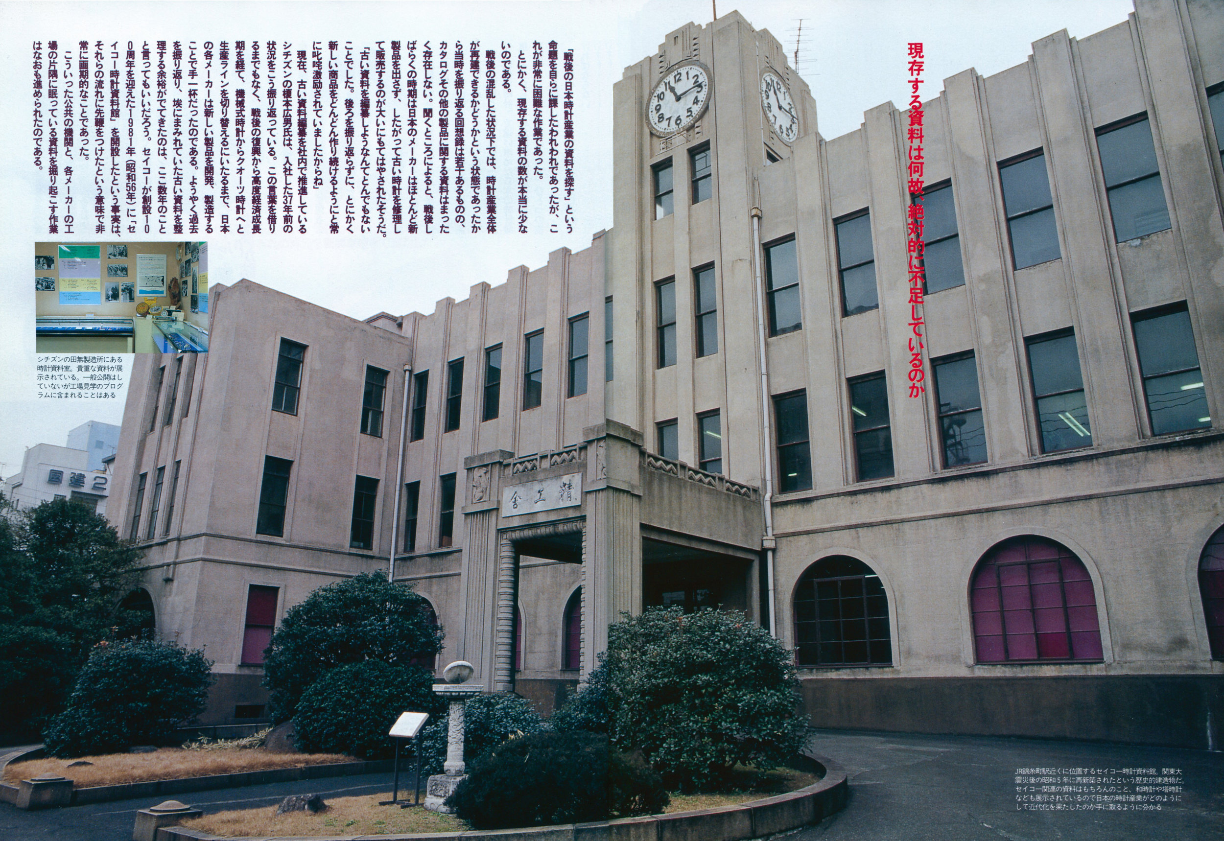 Seiko Institute of Horrology