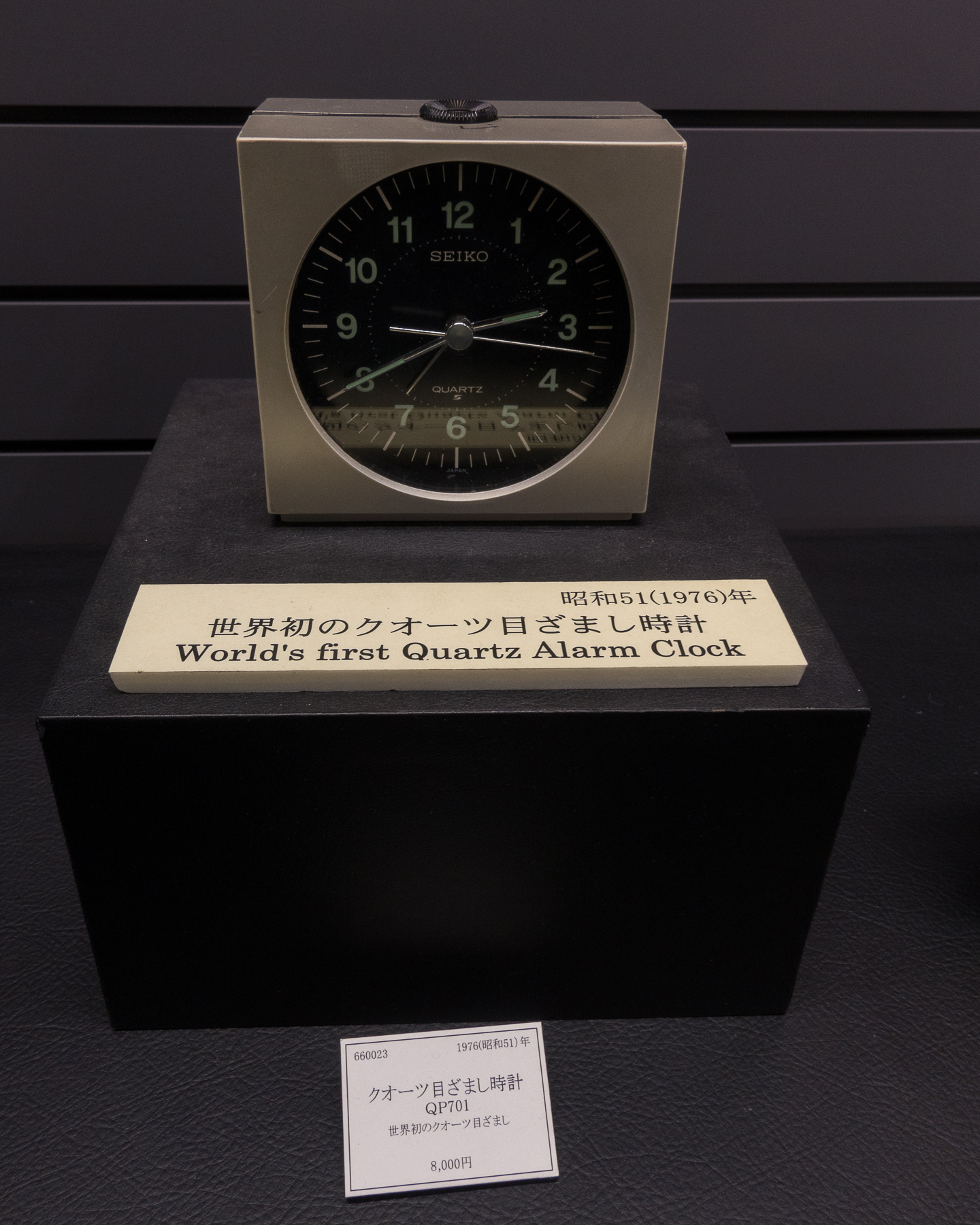 World's First Quartz Alarm Clock
