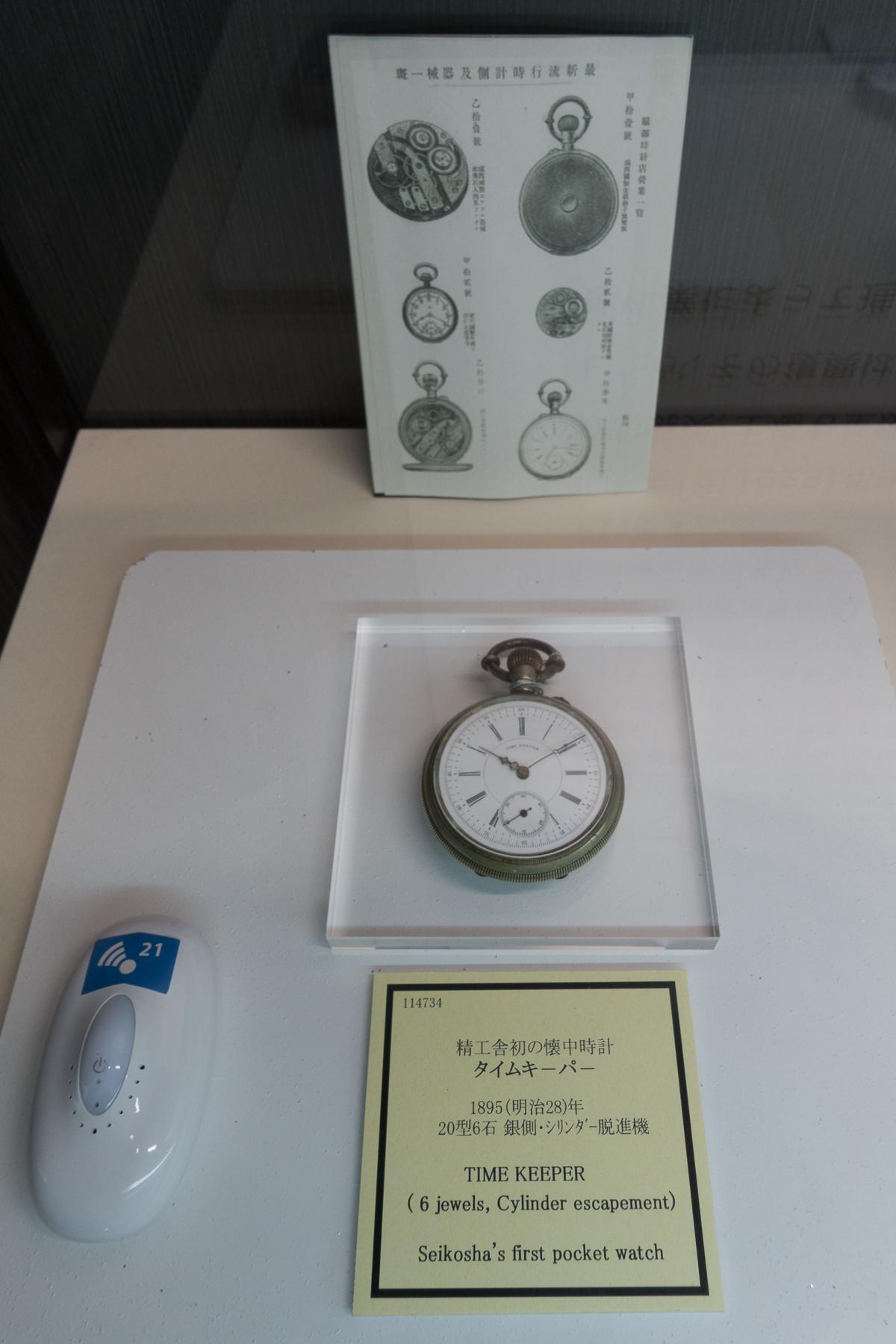 Seiko Time Keeper