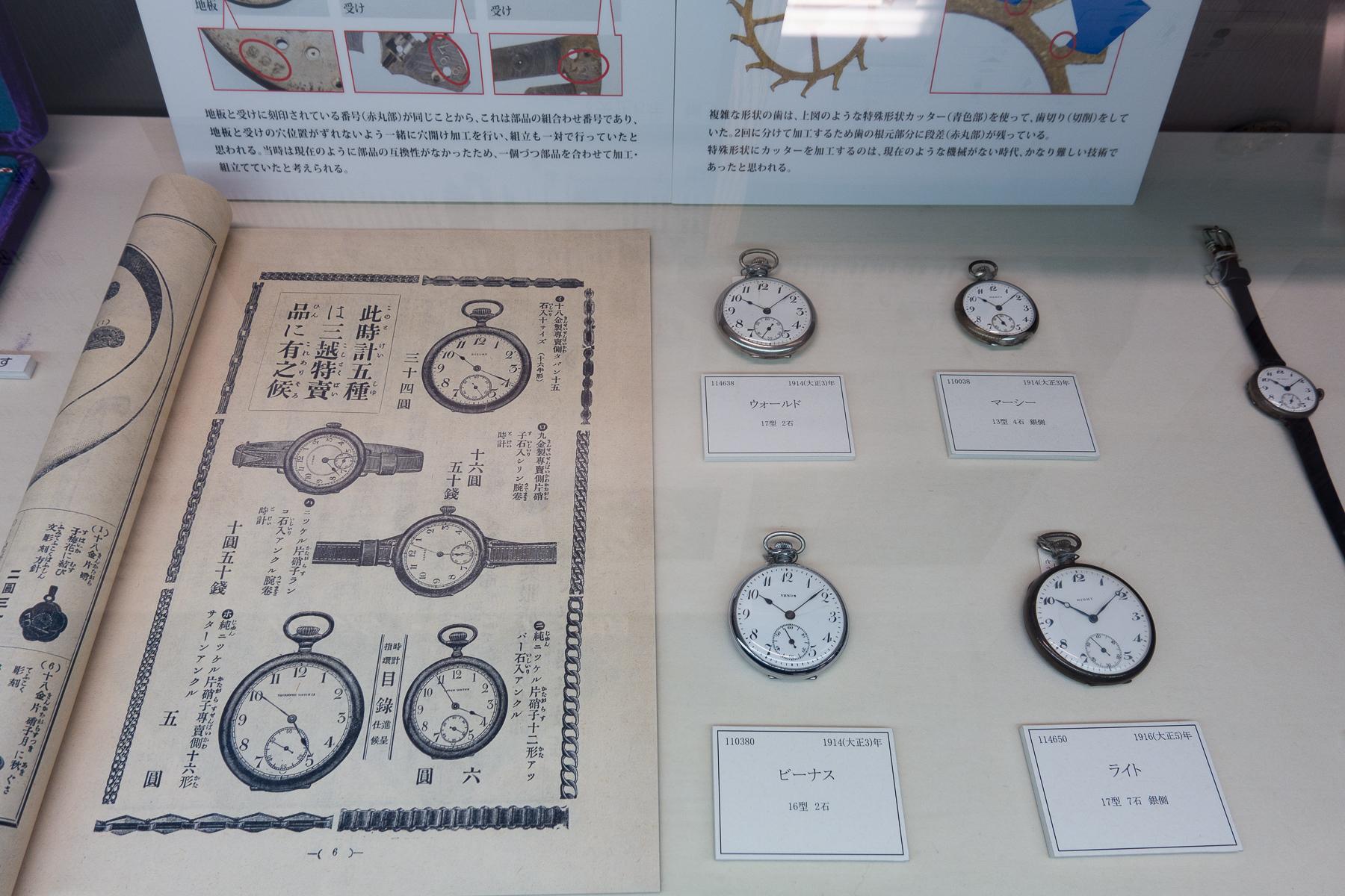 Early Seikosha Models