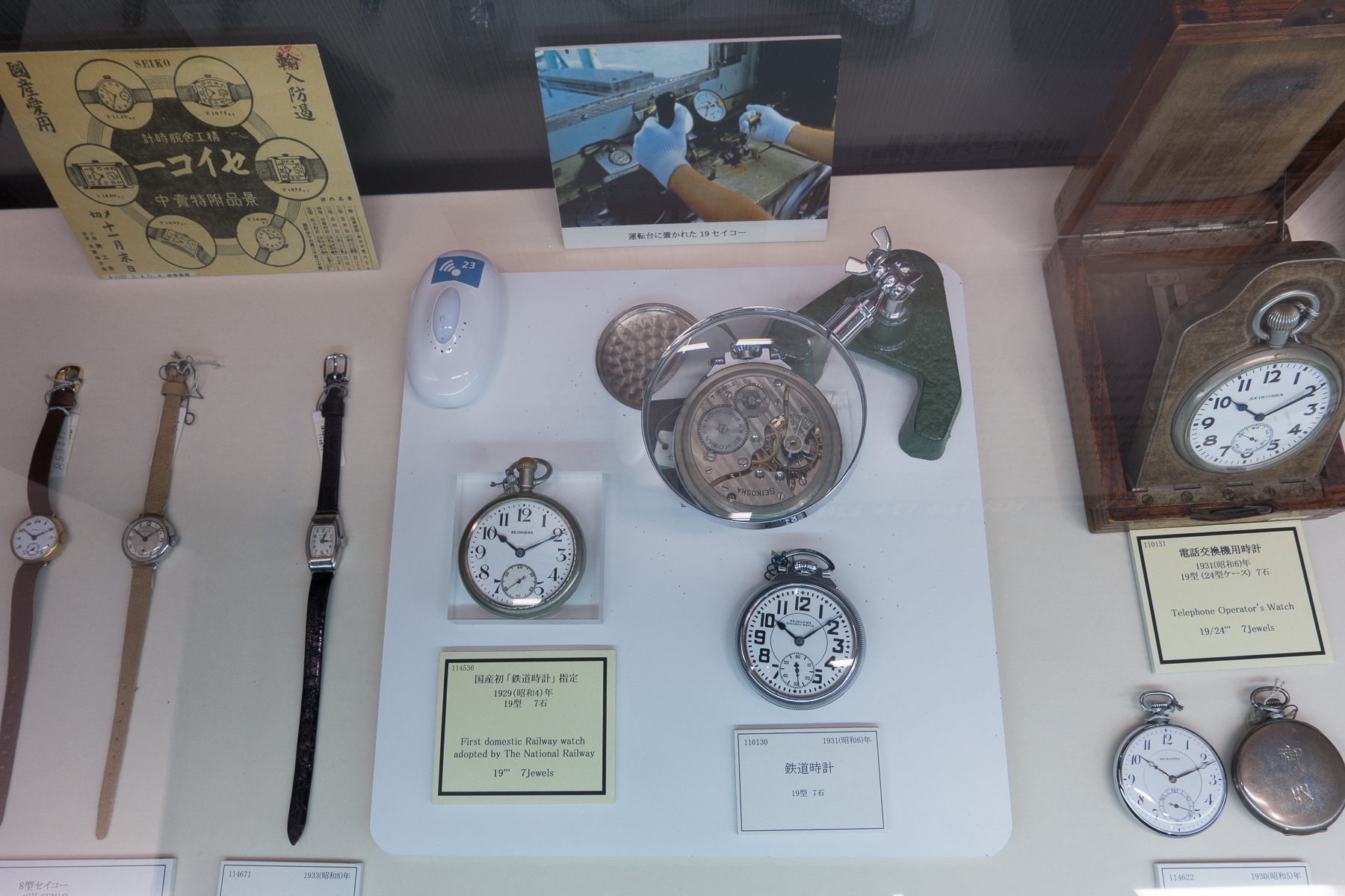 Japan's First Domestic Railroad Watch