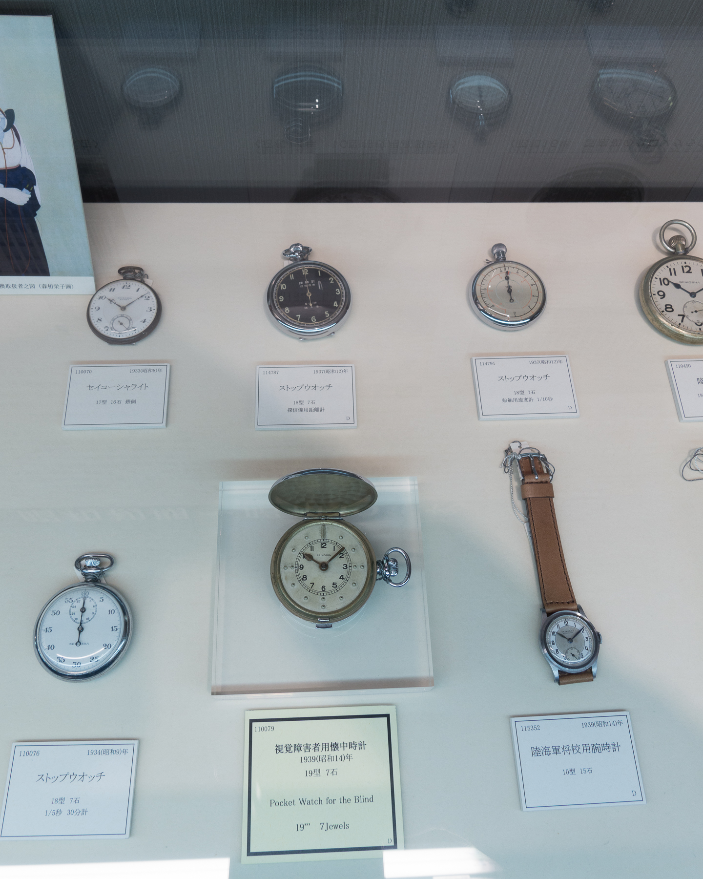 Pocket Watch for the Blind