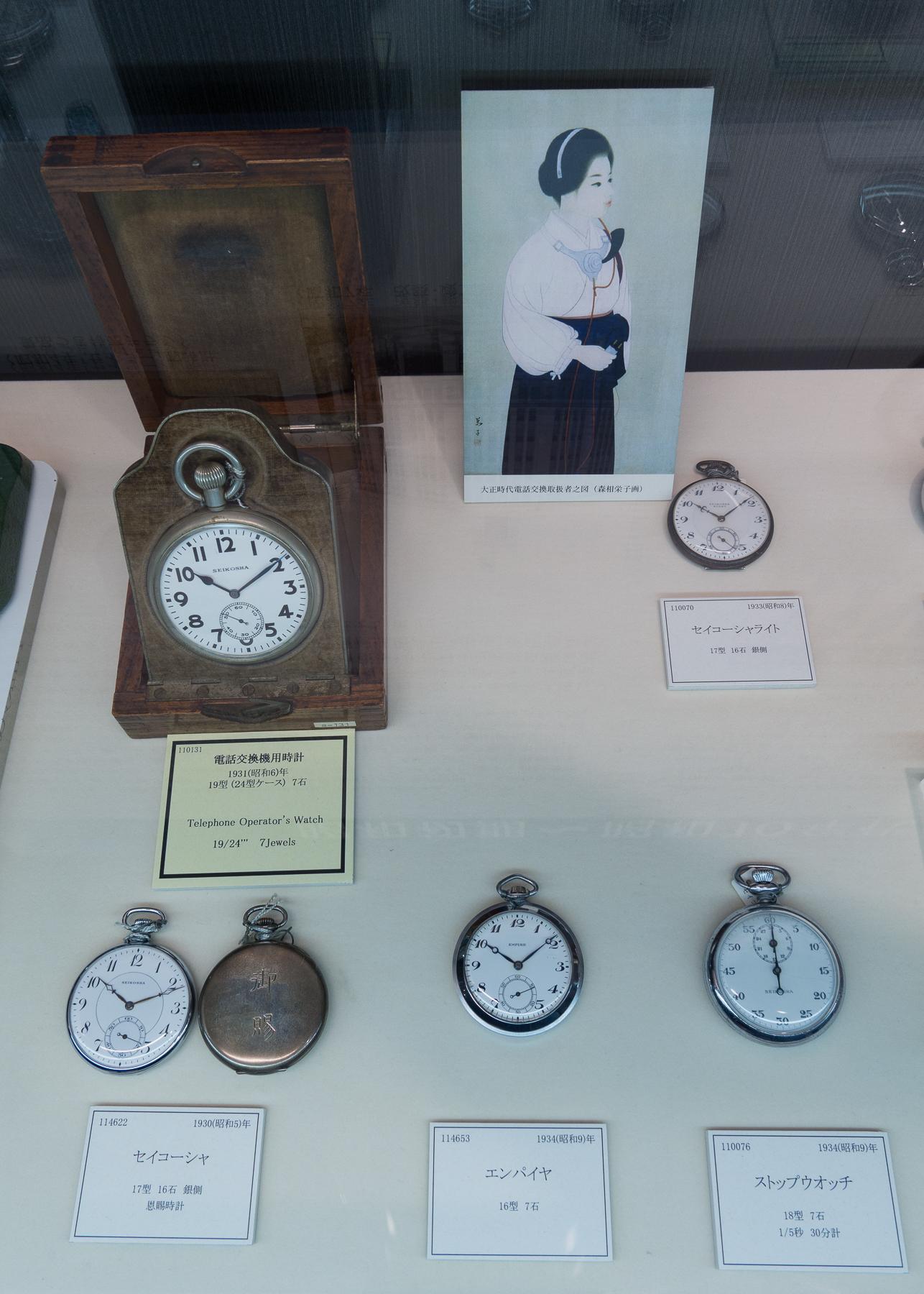 Seiko Pocket Watches