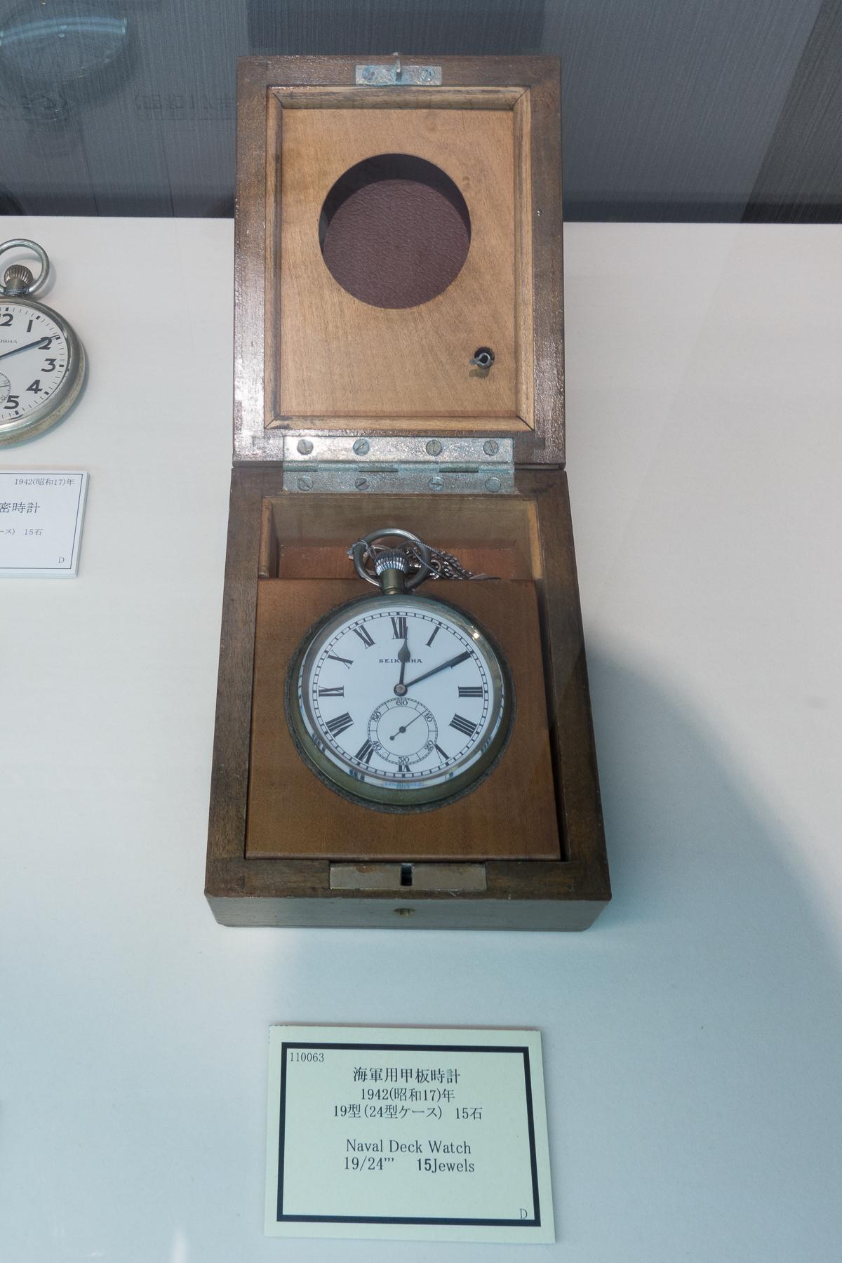 Seiko Naval Deck Watch