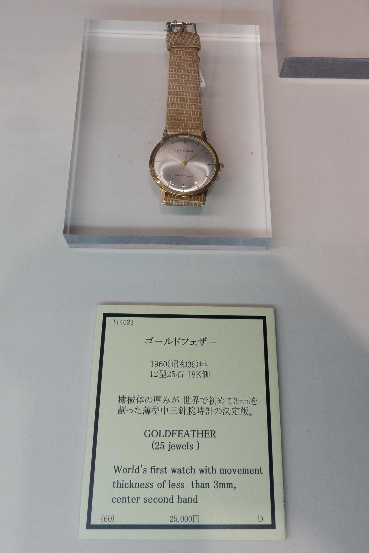 Seiko Goldfeather