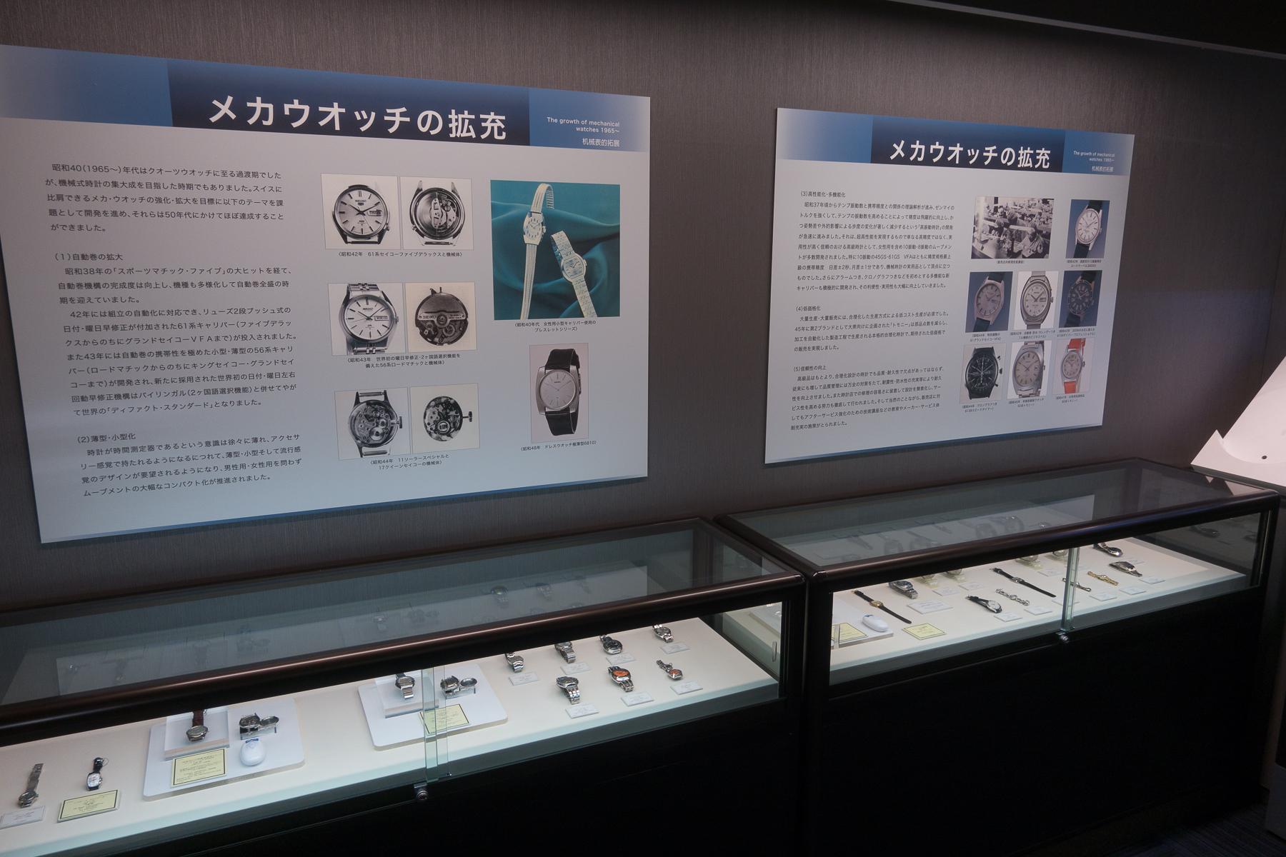 Seiko 1960's Display