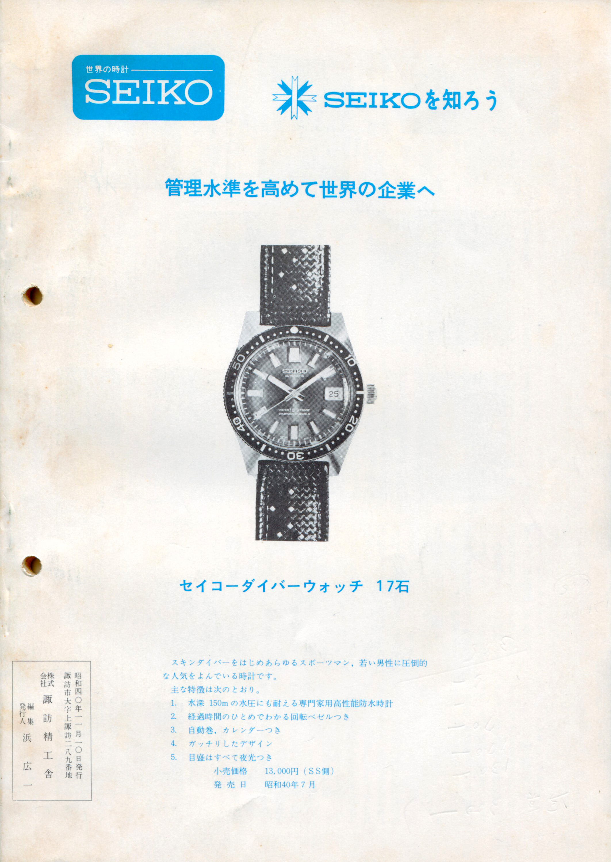 Suwa Let's Go: 1965-11