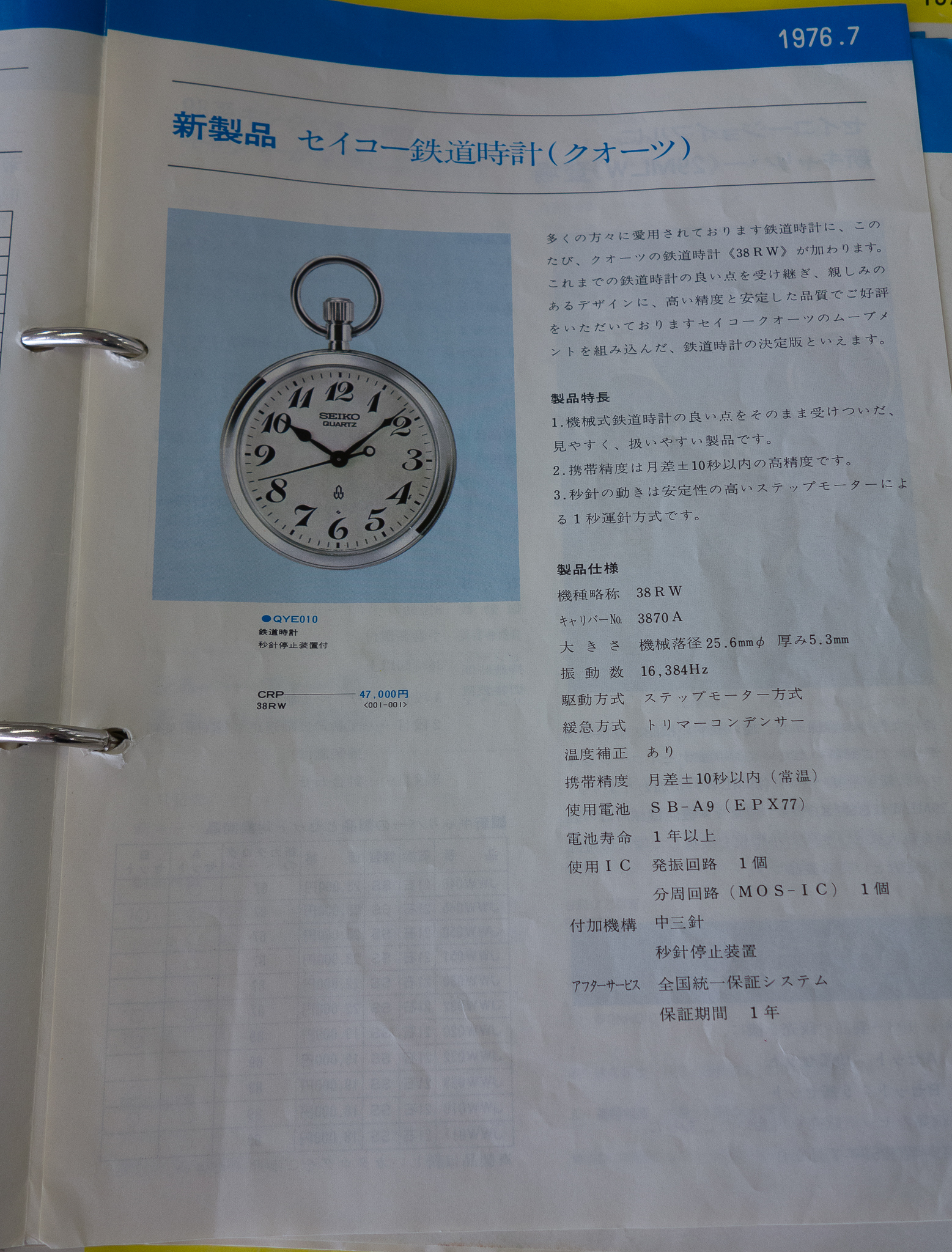 Seiko News 1976 July