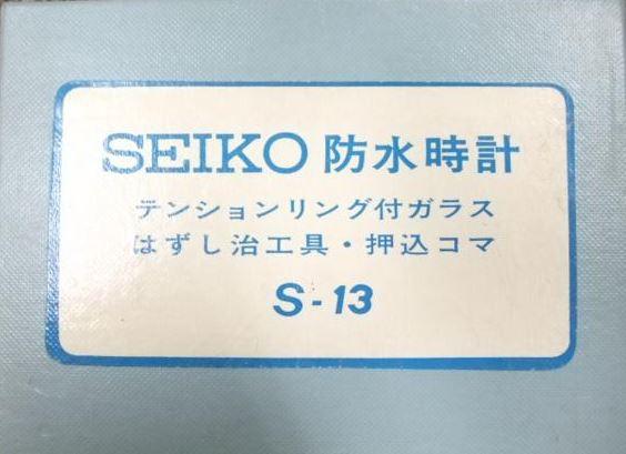 Seiko S-13 Waterproof Watch Crystal Tension Ring.JPG