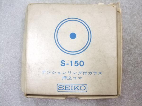 S-150 Waterproof Dies_1.jpg