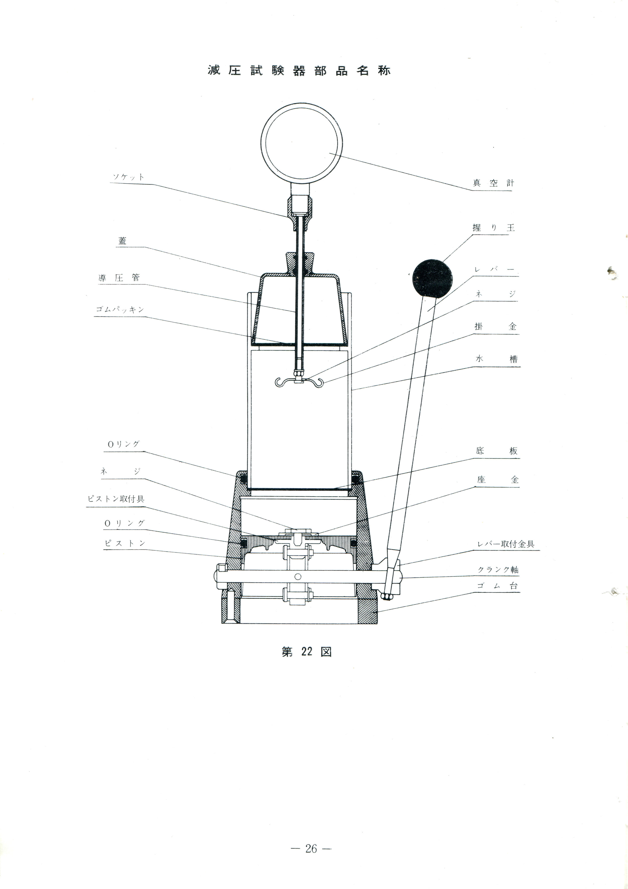 1963 Seiko Technology Notebook - Waterproof (26).jpg