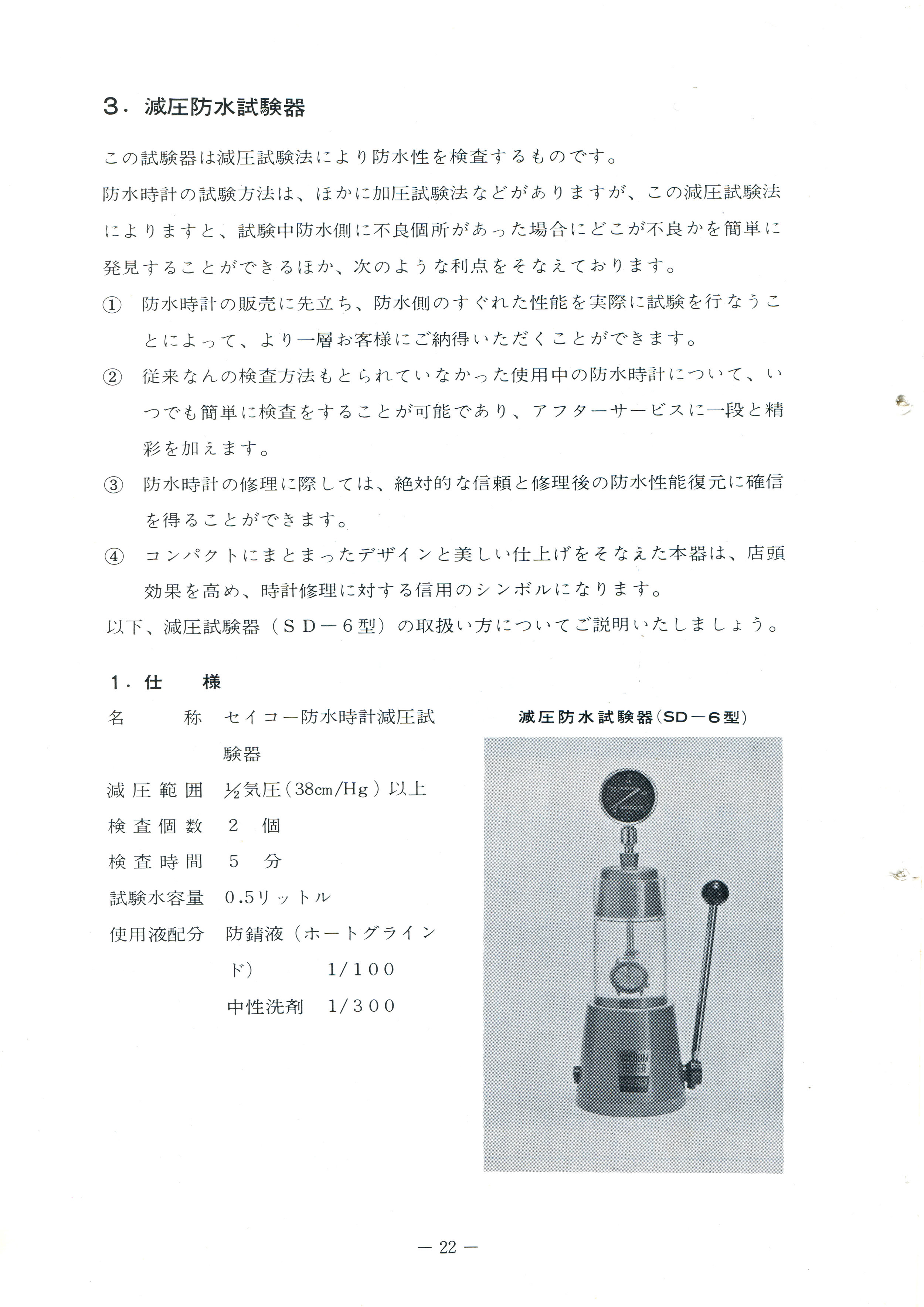 1963 Seiko Technology Notebook - Waterproof (22).jpg