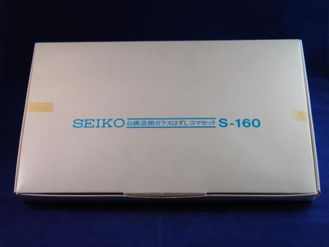 Photo c/o SeikoPsycho2 (SCWF)