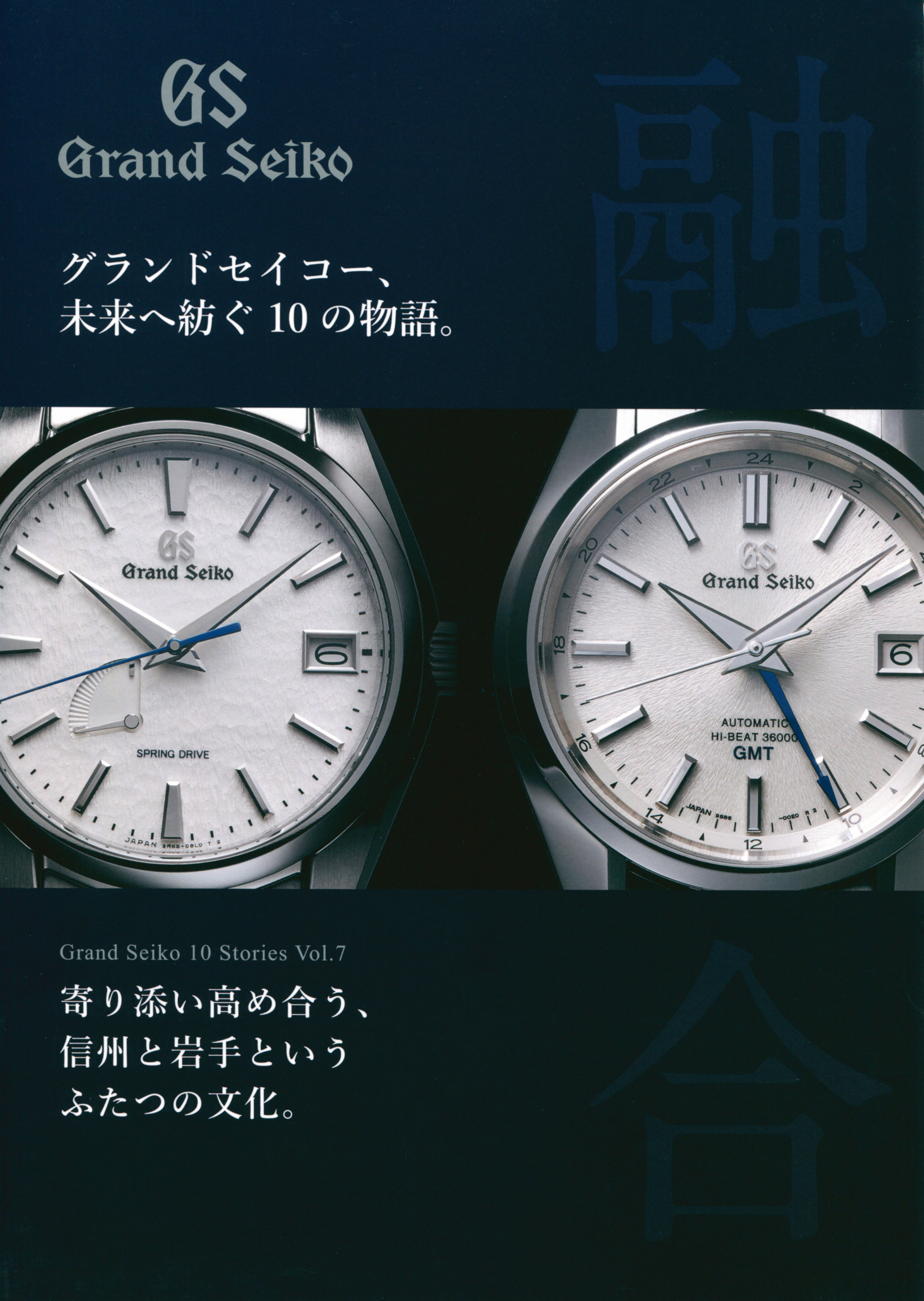 Grand Seiko 10 Stories Vol.7