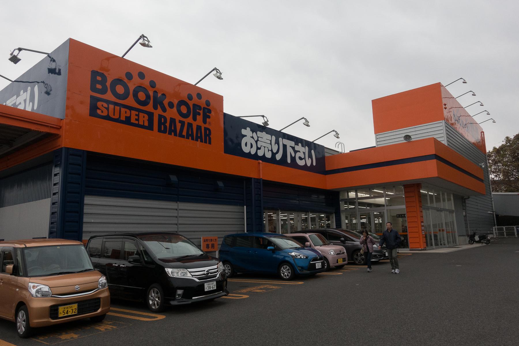 Bookoff Super Bazaar