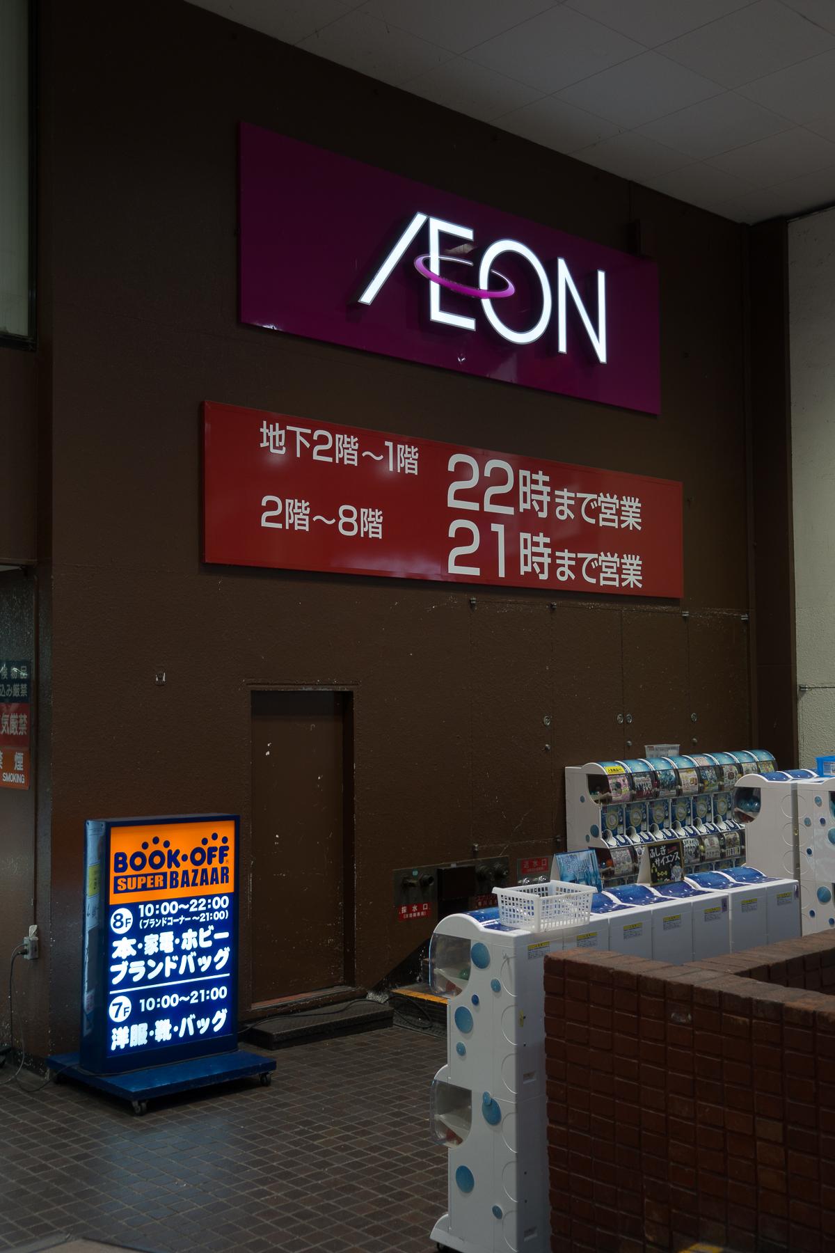 Bookoff at Aeon