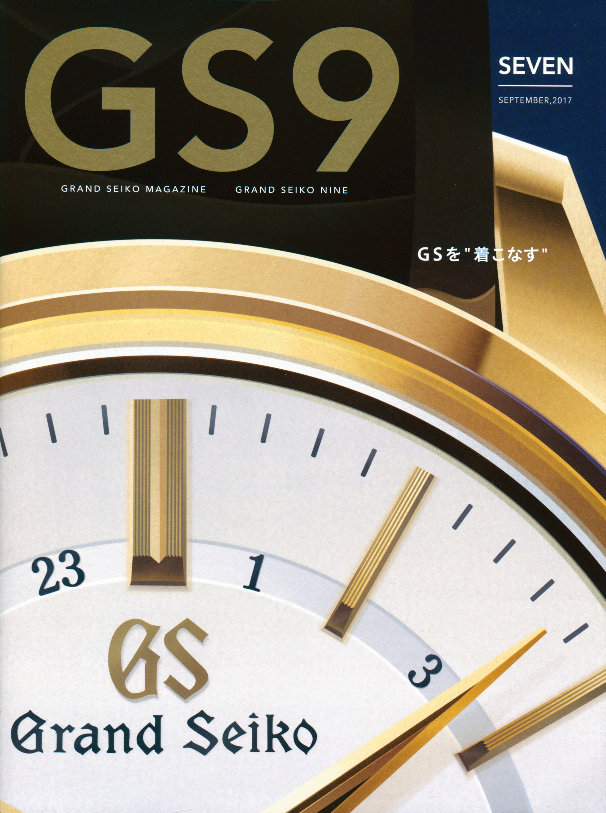 GS9 Issue 7