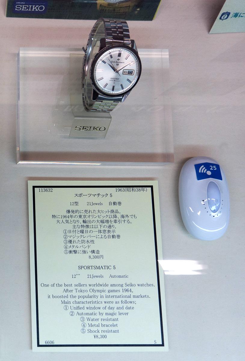 Seiko Museum Sportsmatic 5