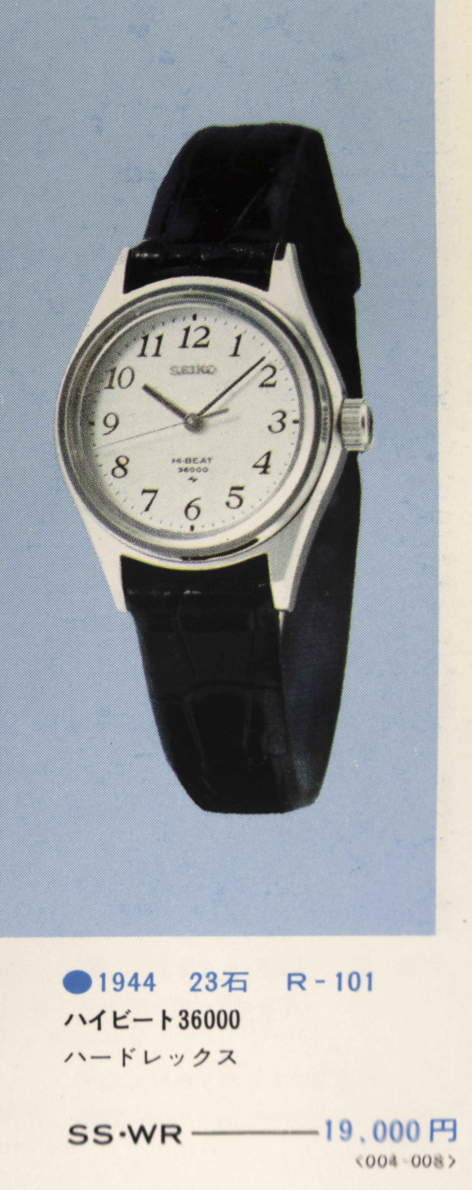 1944 R-101