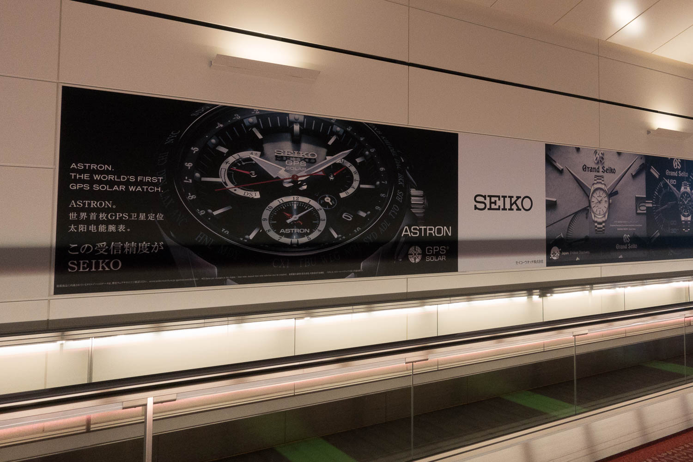 Seiko Advertising Haneda