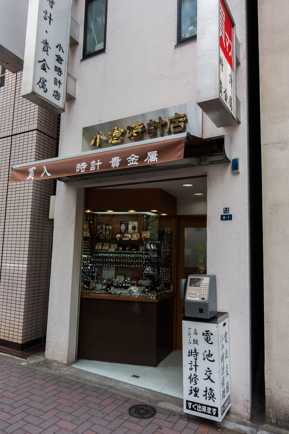Vintage Watch Store Ginza