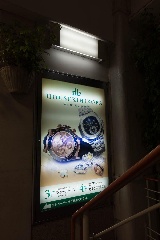 Housekihiroba Shibuya