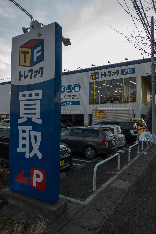 Treasure Factory Higashiaraicho