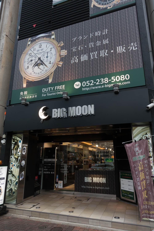 Big Moon Nagoya